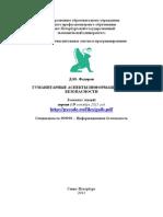 Гуманитарные аспекты информационной безопасности, Конспект лекций