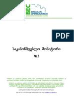 BEC_Legislative Monitor 5