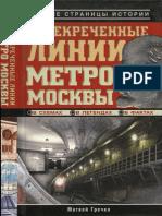 Гречко - Засекреченные Линии Метро Москвы (Москва, 2011)