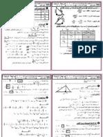 المراجعة حل الهندسة والمثلثات والنماذج3ع ت1 2014-2015