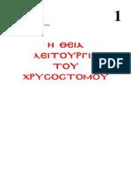 Liturghia in limba Greaca si Engleza