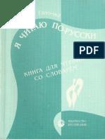 Gapochka i k Ya Chitayu Porusski Kniga Dlya Chteniya So Slov
