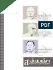 sansomdej.pdf