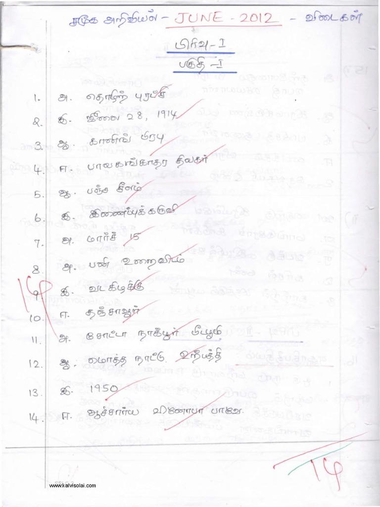 Class 10 Social Science Centum Model Answer Script Tamil