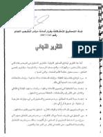 تقرير تحقيقات الفساد - مؤتمر الشعب العام 2007