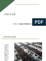 中國民生寫實