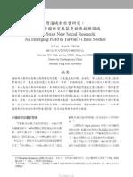 跨海峽新社會研究:台灣之中國研究典範更新與新興領域