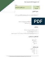 RPH TAHUN 1 KSSR Rancangan Mengajar Tahun 1 Pendidikan Islam