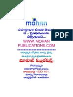 Homeo Vaidhyam Mohanpublications