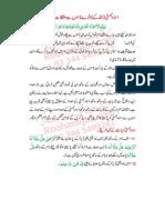 99 Names of Allah_Rohani Ilaj With 99 Names of Allah_ _ Spiritual Healer_Roohani Ijaz_Online Psychic