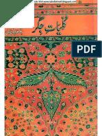 Kuliyat e Jigar (Iqbalkalmati.blogspot.com)