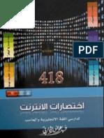 اختصارات الإنترنت لدارسي اللغة الإنجليزية و الحاسب . فهد عوض الحارثي -مما قرأتpdf