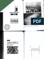 Fairbank 費正清論中國