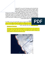 Southern Corniche Amana RfP Extracts-Arab English Version