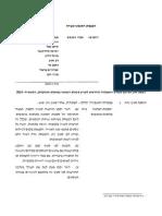 """הצעת חוק לתיקון פקודת התעבורה (הוראות לעניין סככות המתנה בתחנות אוטובוס), התשע""""ד–2014"""
