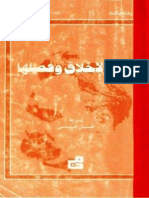 Asl Alakhla9 Wfassliha Nietzsche / أصل الأخلاق وفصلها نيتشيه