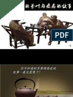茶葉與健康.pps
