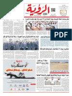 Alroya Newspaper 12-01-2015