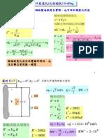 第十二章_可變頻率電路(3)