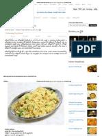 Gobi Rice Recipe _ టేస్టీ అండ్ హెల్తీ _ గోబీ ఫ్రైడ్ రైస్ రిసిపి - Boldsky Telugu