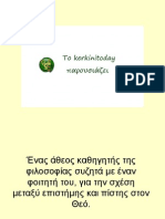 ΕΥΣΤΡΟΦΟΣ ΜΑΘΗΤΗΣ