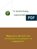 ΠΕΡΙΕΡΓΑ_ΕΣΤΙΑΤΟΡΙΑ ΤΟΥ ΚΟΣΜΟΥ