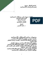 المشكلات الاجتماعية (جمع) 482