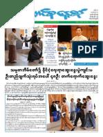 Union Daily (13-1-2015).pdf