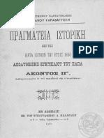 1273_Πραγματεία Ιστορική Επί Της Κατά Ιούνιον Του Έτους 1894
