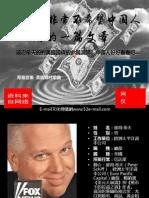 美國人非常不希望中國人看到的一篇文章.ppt
