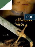 251963546 Khalid Bin Walid RA by Zaid Hamid