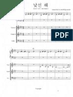 [Piano Sheet] BOF OST - Strange Sun