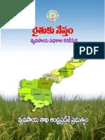farmers-friendly-handbook-andhrapradesh.pdf