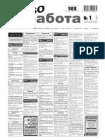 Aviso-rabota (DN) - 01 /186/