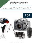 أساسيات التصوير الرقمي