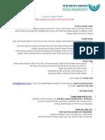 תוכנית להכשרת מנהיגות מקומית- ירושלים -2015