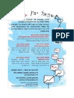 מפגשים בנושא חברה וכלכלה באוניברסיטה העברית, 2015