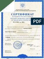 Certificat 545 Luxmetru