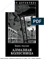Алмазная колесница. Том 1 — Приключения Эраста Фандорина [11] — Борис Акунин