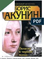 Пелагия и чёрный монах — Провинцiальный детективъ [2] — Борис Акунин