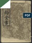 淺文理和合本《新約全書 》(1912,浸版)