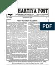 bhartiya post september 2007