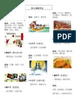 传统节日.docx