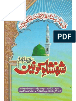 Shehensha-e-Konain