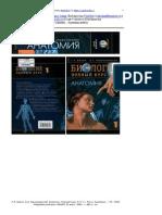 biologiya_3vol_vol-1-anatomiya=8l