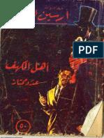 104-اهل الكهف - أرسين لوبين