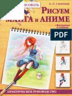 Savitskaya a L - draw Manga i Anime - 2013
