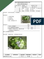 THERMO CHEF 樣機食材效果測試 - 炒花椰菜.pdf