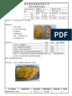 THERMO CHEF 樣機食材效果測試 -五彩蝦仁.pdf