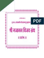 E-Shree Gajanan Vijay Granth